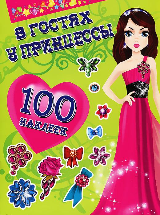 В гостях у принцессы12296407Любой девочке нравится наряжать кукол, наша книга сделает это занятие для них более интересным и разнообразным! Из обложки книжки вырезается фигура куклы, а из страничек - наряды для нее. В этом оригинальном издании для юных модниц вас ждут изысканные наряды принцессы, а также 100 наклеек! Для детей дошкольного и младшего школьного возраста.
