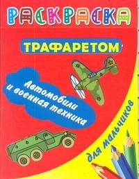 Автомобили и военная техника. Раскраска с трафаретом для мальчиков
