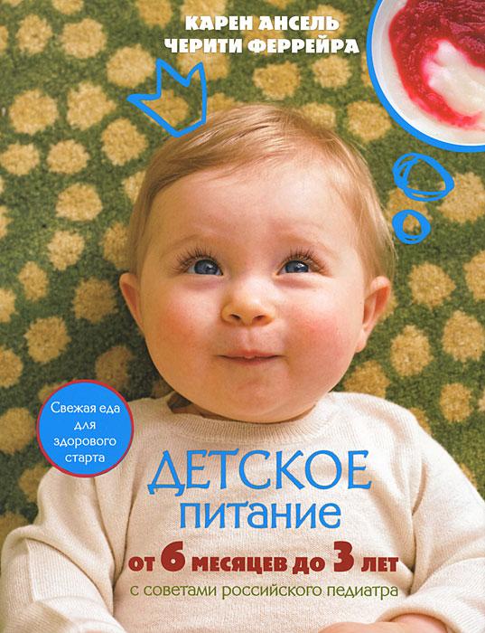 Детское питание от 6 месяцев до 3 лет