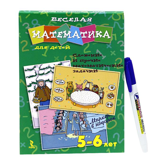 Веселая математика для детей. Сложение и прочие математические задачки (набор из 20 карточек + маркер)