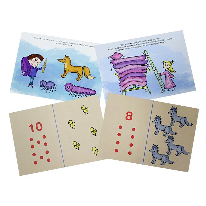 Веселая математика для детей. Счет и сравнение (набор из 20 карточек + маркер)