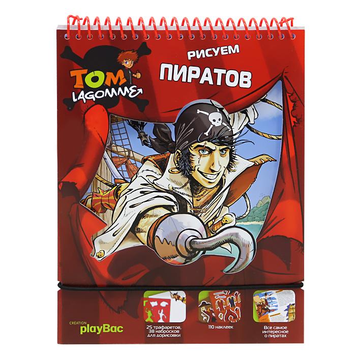 Рисуем пиратов. Книжка-игрушка12296407Забавная и красочная книжка-игрушка для детей дошкольного и младшего школьного возраста. Содержит: Все самое интересное о пиратах; 110 наклеек; 23 фигуры на трафаретах; 38 листов набросков для дорисовывания. Следуя советам этой книги, рисуй, используй трафареты и наклейки, дорисовывай наброски, читай интересную информацию… И создай своих пиратов!. Внимание! Книга содержит мелкие детали и не подходит для детей младше 36 месяцев. Книжка с вырубкой.