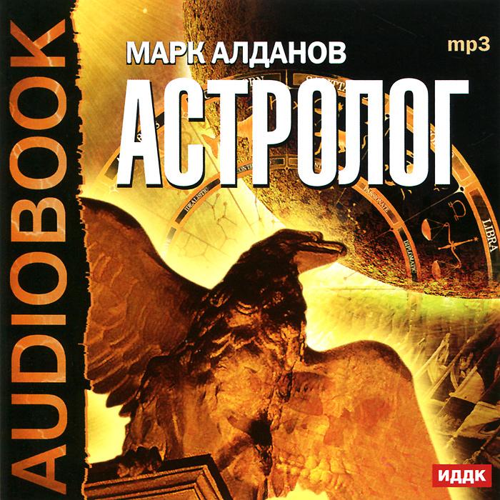 Астролог (аудиокнига MP3)