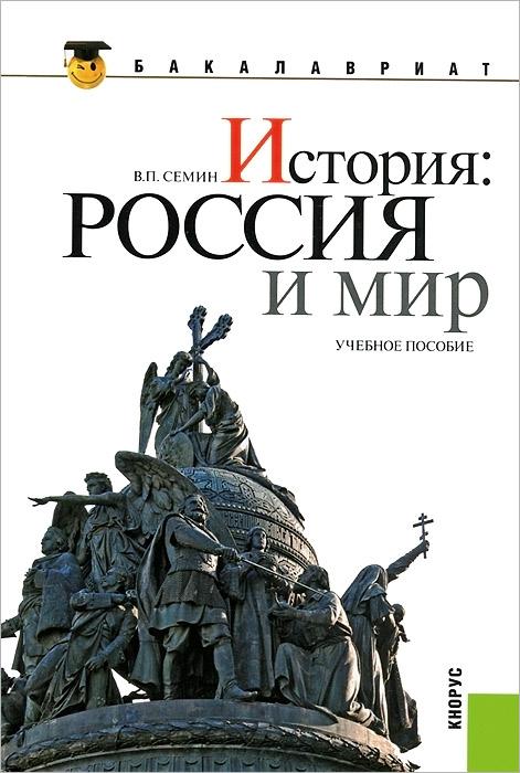 История. Россия и мир