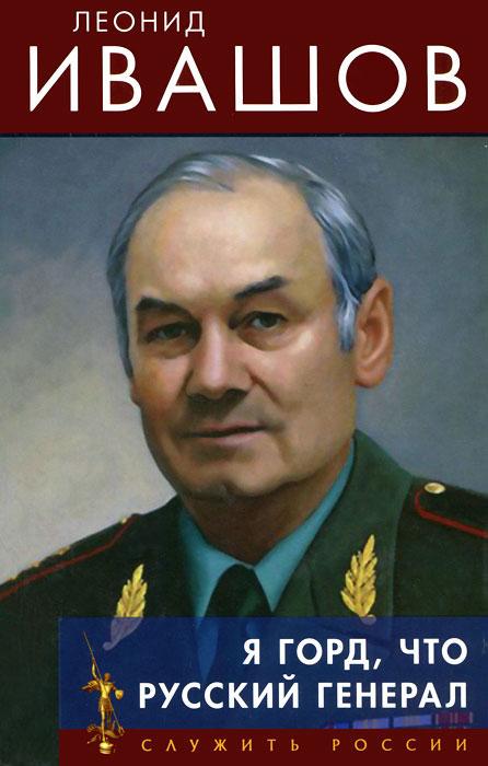 Я горд, что русский генерал
