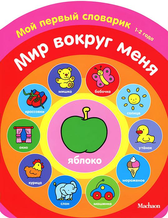 Мир вокруг меня12296407Эта серия книг разработана специально для самых маленьких читателей. Листая красочные странички, ваш малыш быстро выучит названия предметов и действий, запомнит основные цвета. Ребенок узнает, что такое распорядок дня, познакомится с домашними и дикими животными, освоит счет. Во время занятий малыш сможет развить устную речь, память, внимание и мышление.