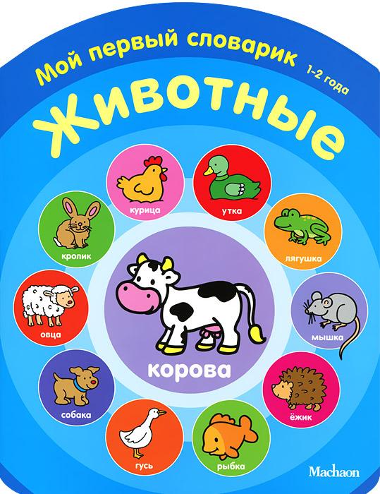 Животные12296407Эта серия книг разработана специально для самых маленьких читателей. Листая красочные странички, ваш малыш быстро выучит названия предметов и действий, запомнит основные цвета. Ребенок узнает, что такое распорядок дня, познакомится с домашними и дикими животными, освоит счет. Во время занятий малыш сможет развить устную речь, память, внимание и мышление. Для детей до 3 лет.