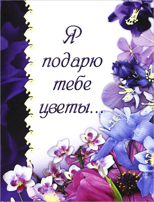 Я подарю тебе цветы...