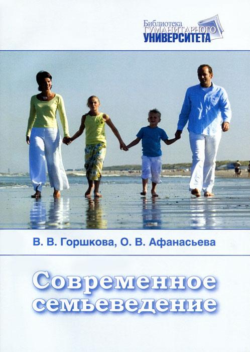 Современное семьеведение