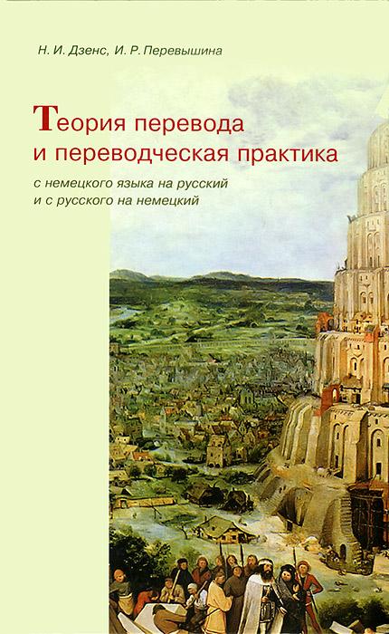 Теория перевода и переводческая практика с немецкого языка на русский и с русского на немецкий