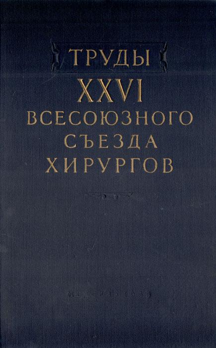 Труды XXVI всесоюзного съезда хирургов