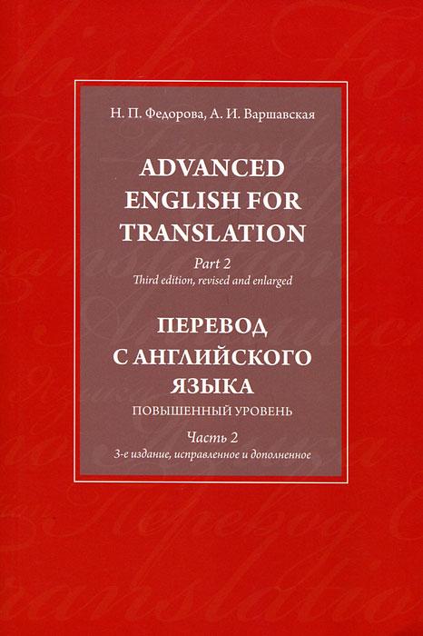 Advanced English for Translation: In 3 Parts: Part 2 / Перевод с английского языка. Повышенный уровень. В 3 частях. Часть 2
