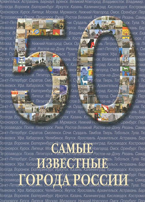 Самые известные города России.