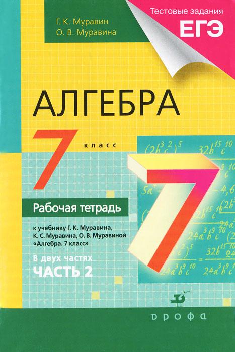 Алгебра. 7 класс. Рабочая тетрадь. В 2 частях. Часть 2