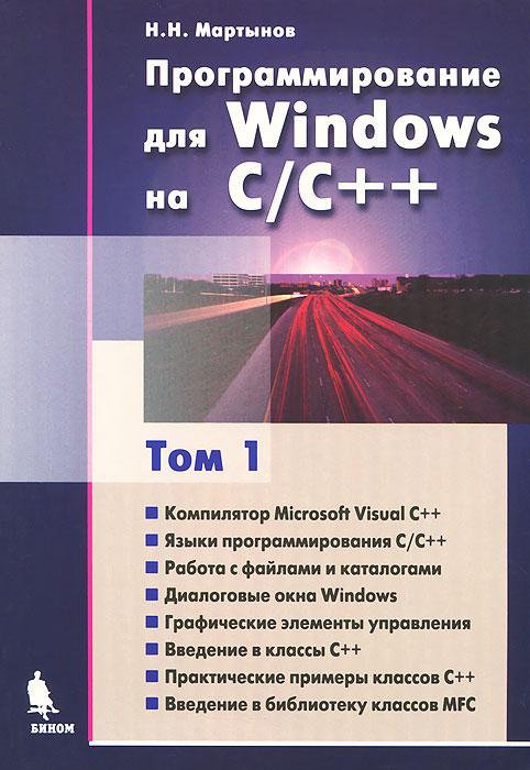Программирование для Windows на C/C++. В 2 томах. Том 1 ( 978-5-9518-0502-7 )