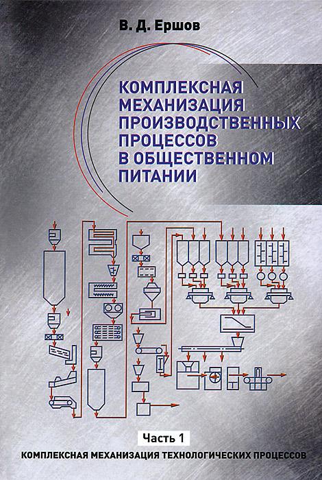 Комплексная механизация производственных процессов в общественном питании. Часть 1. Комплексная механизация технологических процессов12296407В книге проанализированы и сформулированы основные направления, способствующие внедрению комплексной механизации (автоматизации) производственных процессов. Показано, какими схемными решениями, конструктивными средствами и организационно-техническими мероприятиями может быть достигнута ее эффективность и экономичность. Учебное пособие предназначено для студентов высших учебных заведений, обучающихся по специальностям 260501 Технология продуктов общественного питания, 351100 Товароведение и экспертиза товаров, а также может быть полезно специалистам, занимающимся вопросами проектирования комплексной механизации технологических процессов в общественном питании.