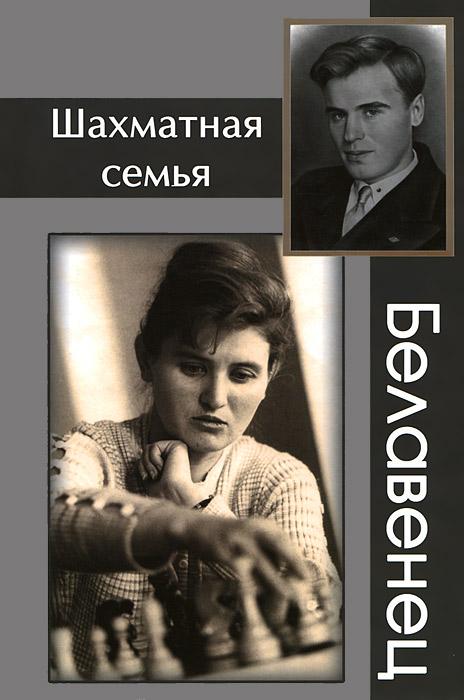Шахматная семья Белавенец.
