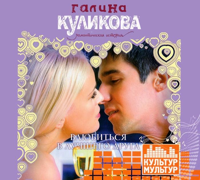 Влюбиться в лучшего друга (аудиокнига MP3)