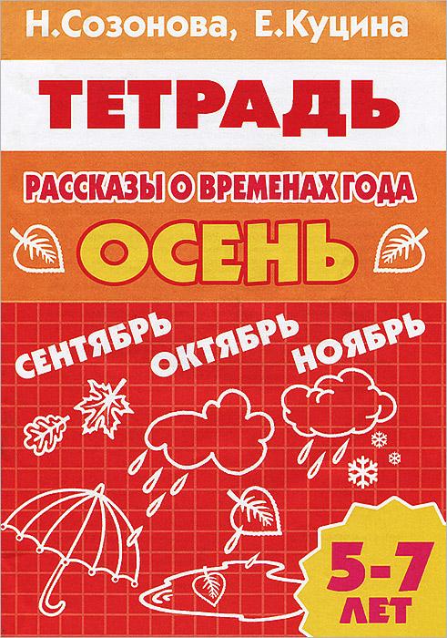 Рассказы о временах года. Осень. 5-7 лет. Тетрадь