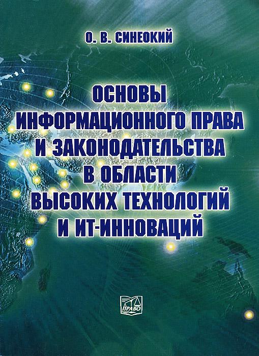Основы информационного права и законодательства в области высоких технологий и ИТ-инноваций