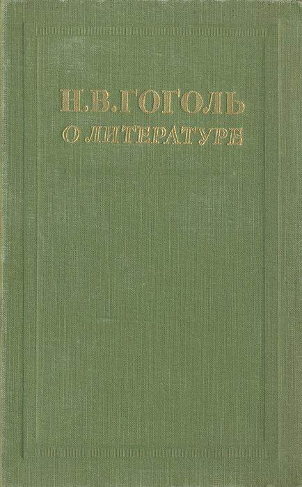 Н. В. Гоголь. О литературе. Избранные статьи и письма