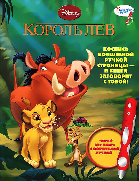 Король Лев. Дополнительная книжка к волшебной ручке