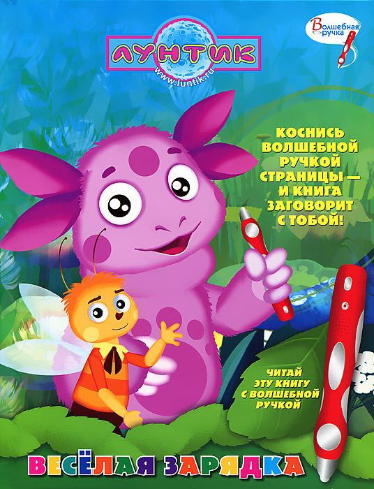 Лунтик и его друзья. Дополнительная книжка к волшебной ручке