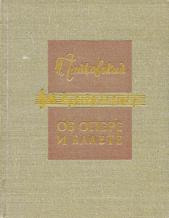 П. И. Чайковский об опере и балете