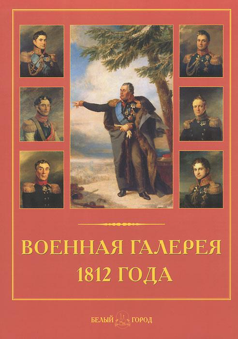 Военная галерея 1812 года. Джордж Доу