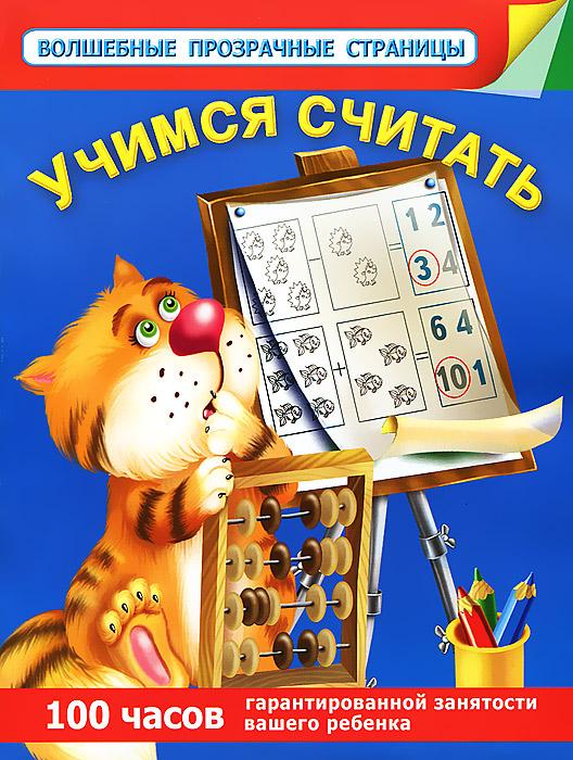 Учимся считать12296407Сквозь прозрачные страницы хорошо видны цифры и рисунки. Обводя их по контуру и с удовольствием выполняя интересные задания, собранные в книжке, ребенок без труда запомнит цифры, научится считать и решать несложные арифметические примеры, а также будет развивать мелкую моторику, логику и внимание. Для детей дошкольного возраста.