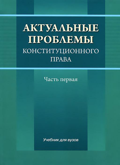 Актуальные проблемы конституционного права. Часть 1