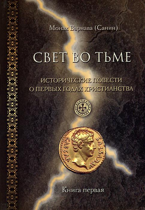 Свет во тьме. Исторические повести о первых годах христианства. Книга 1