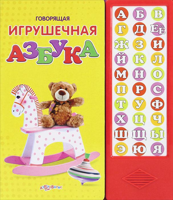 Говорящая игрушечная азбука. Книжка-игрушка
