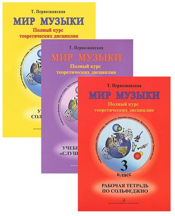 Мир музыки. 3 класс. Полный курс теоретических дисциплин (комплект из 3 книг + 2 CD)