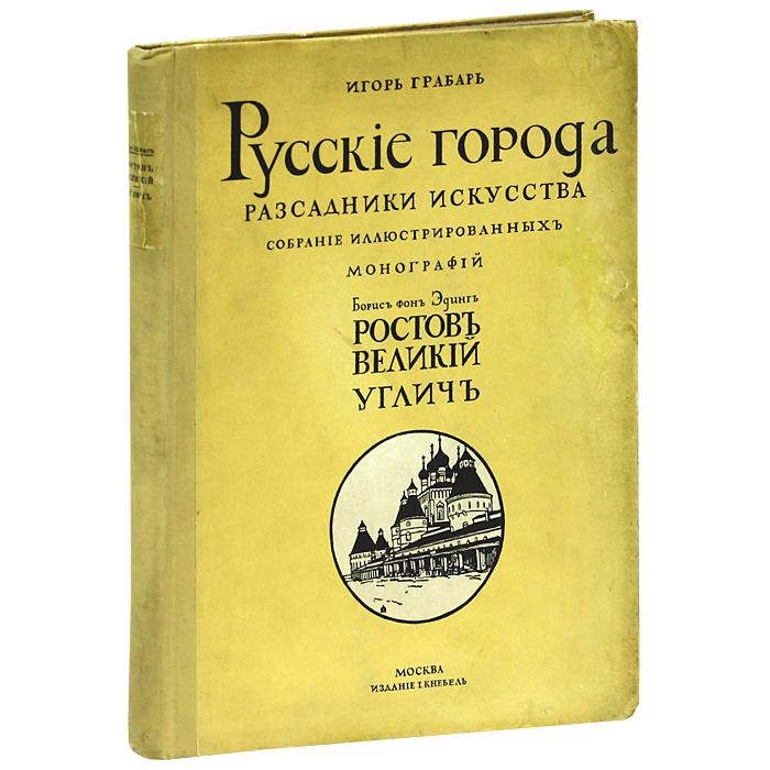 Русские города. Ростов Великий, Углич