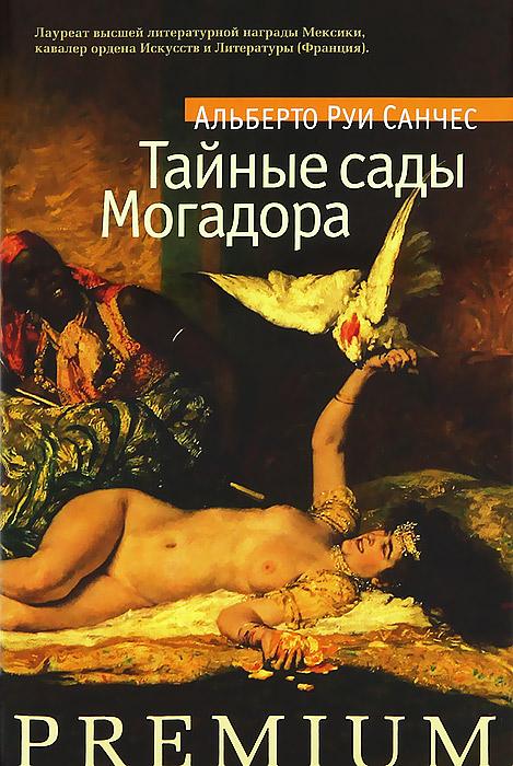 Zakazat.ru Тайные сады Могадора. Альберто Руи Санчес