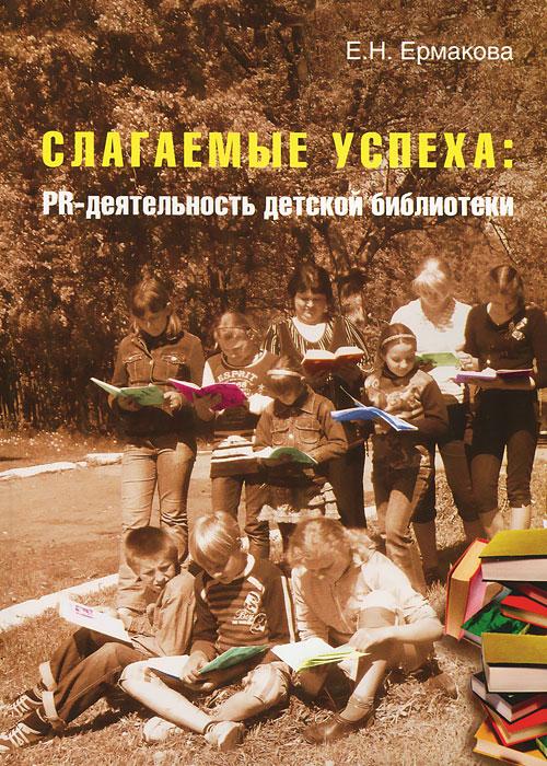 Слагаемые успеха. PR-деятельность детской библиотеки