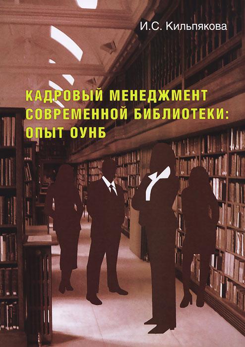 Кадровый менеджмент современной библиотеки. Опыт ОУНБ