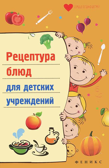 Сборник рецептур для детского питания