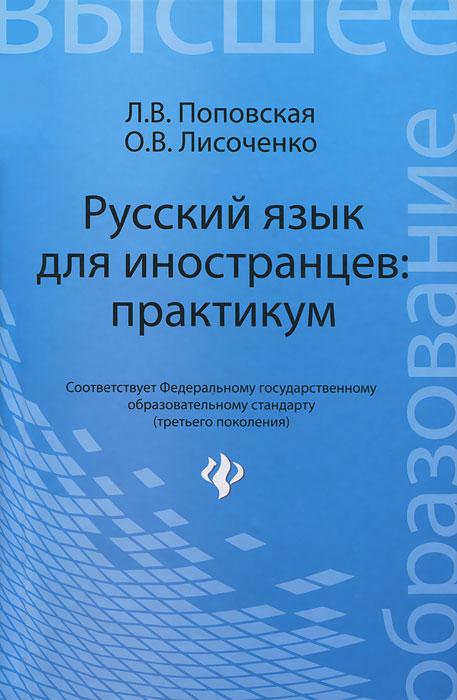 Русский язык для иностранцев. Практикум