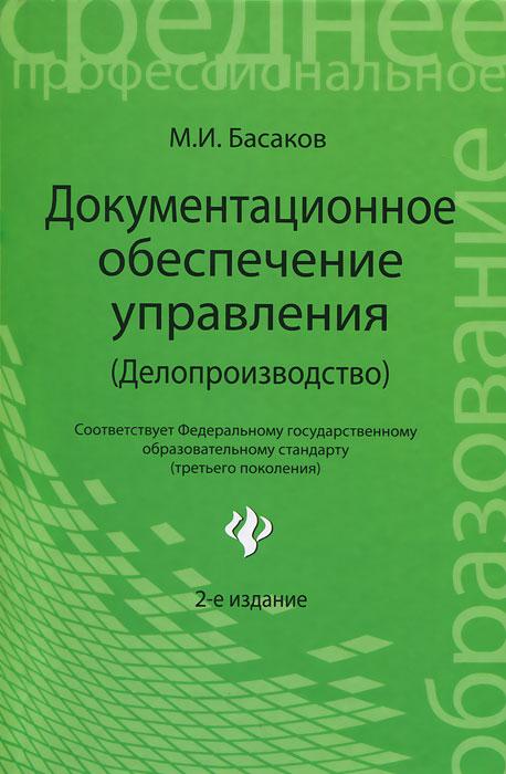 Документационное обеспечение управления (Делопроизводство)