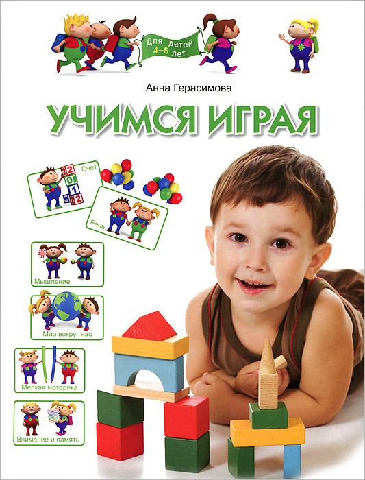Учимся играя. Для детей 4-5 лет