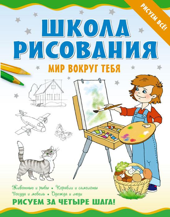 Школа рисования. Мир вокруг тебя. Марина Антипова