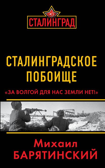 Сталинградское побоище. «За Волгой для нас земли нет!» ( 978-5-699-59636-2 )