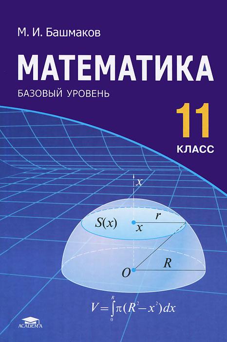 Математика. 11 класс