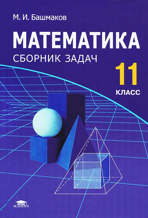 Математика. 11 класс. Сборник задач