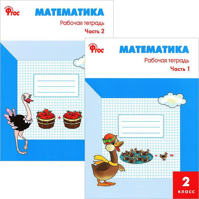 Математика. 2 класс. Рабочая тетрадь (комплект из 2 книг)