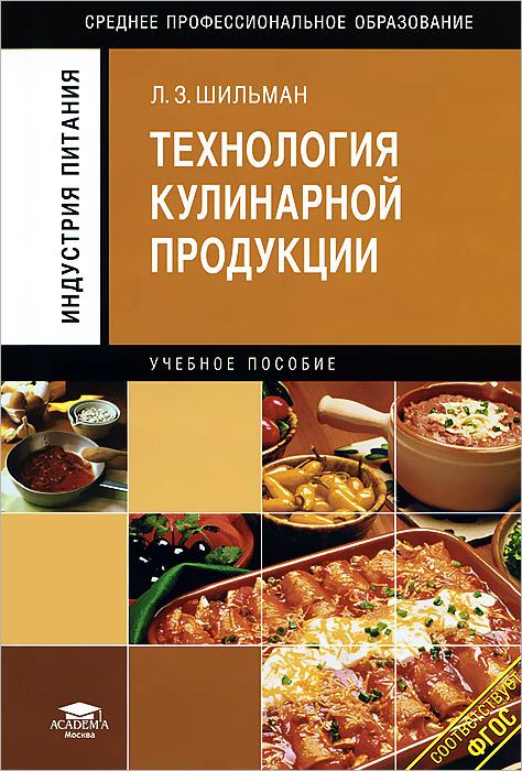 Технология кулинарной продукции