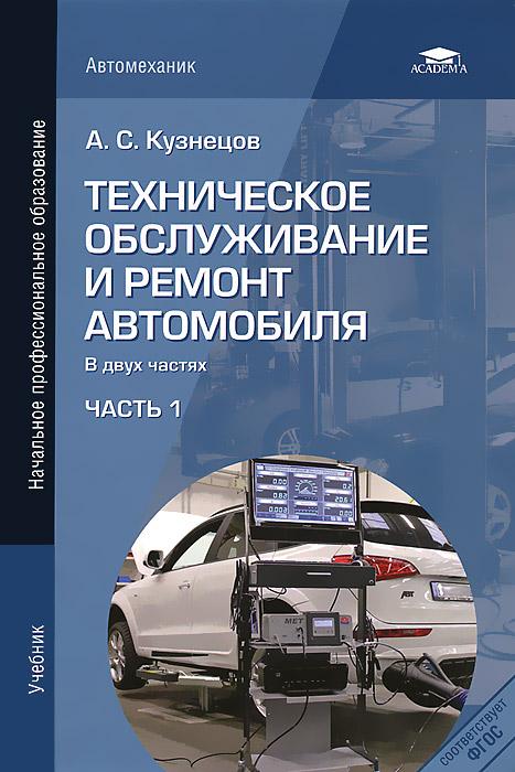 Техническое обслуживание и ремонт автомобиля. В 2 частях. Часть 1