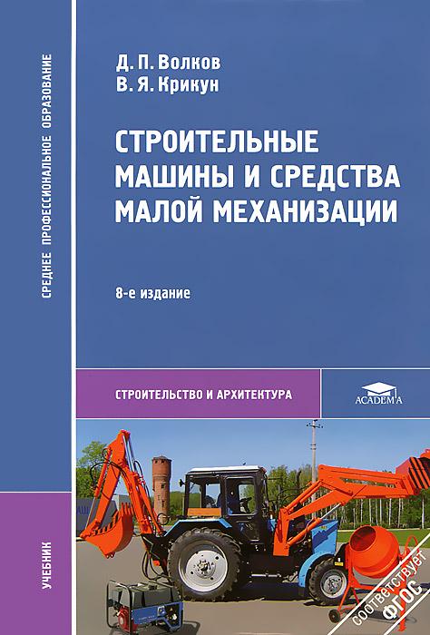 Строительные машины и средства малой механизации